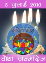 Fourth Anniversary of Kavita Kosh.